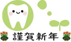 ◇新年のご挨拶◇|読売ランド前駅近くのけやき歯科