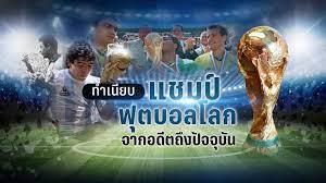 ทำเนียบแชมป์ฟุตบอลโลกจากอดีตถึงปัจจุบัน : PPTVHD36