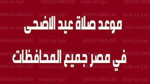 صلاة العيد.. موعد صلاة عيد الاضحى في مصر ٢٠٢١ في جميع المحافظات | توقت صلاة  عيد الاضحى 2021 - كورة في العارضة