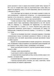 Договор займа и кредитный договор Курсовая Курсовая Договор займа и кредитный договор 4