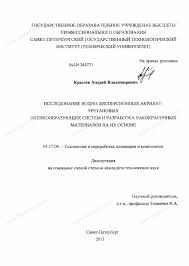 Диссертация на тему Исследование водно дисперсионных акрилат  Диссертация и автореферат на тему Исследование водно дисперсионных акрилат уретановых пленкообразующих систем и