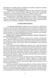 t На правах рукописи pdf Дагестанского государственного университета Основное содержание диссертации отражено в шести публикациях автора Структура и объем