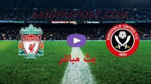 بث مباشر مباراة ليفربول اليوم.. الاسطورة لايف مشاهدة مباراة ليفربول وشيفيلد  بث مباشر يلا شوت