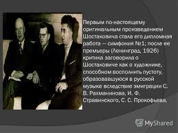 Презентация на тему Образы войны в музыке Д Д Шостаковича  5 Первым