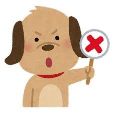 マルとバツを出す犬のキャラクター | かわいいフリー素材集 ...