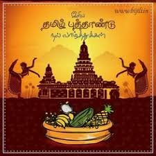 Tamil New Year Wishes,Whatsapp Video Download,Animation ...