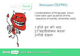 Retrospect Meaning In Hindi With Picture Dictionary