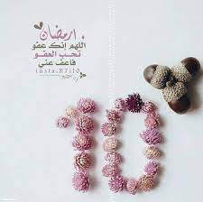 رمزيات 10 رمضان انستقرام , صور واتس اليوم العاشر من رمضان