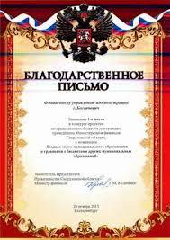 Бюджет для граждан Благодарственное письмо и Диплом iii степени за победу в конкурсе проектов по предоставлению бюджета