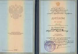 Маркин Юрий Юрьевич Резюме специальность инженер программист Диплом вкладной лист