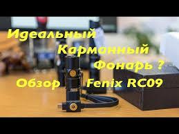 <b>Фонарь Fenix RC09 Cree</b> XM-L2 U2 LED | Купить в Москве и с ...