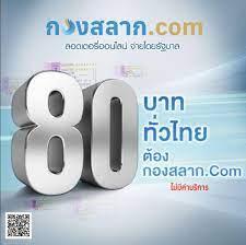 วันนี้รวย by กองสลาก.com (@bycom6)