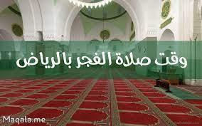 وقت صلاة الفجر الرياض - موقع مقالة