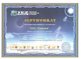 Дипломы Турфирма Саквояж г Волгодонск 3f29035ffaefe6e5ef3800c7b3b33d02 jpeg