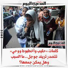 صحيفة المصري اليوم | كلمات «حليب وأخطبوط ووحي» تتصدر تريند #جوجل.. ما السبب  وهل يمكن جمعها؟