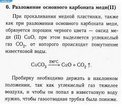 Хими ГДЗ онлайн от Лотоса Гдз по химии 1 класс