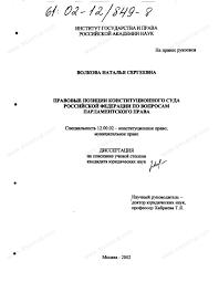 Диссертация на тему Правовые позиции Конституционного Суда  Диссертация и автореферат на тему Правовые позиции Конституционного Суда Российской Федерации по вопросам парламентского права