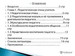 Презентация на тему Главное управление образования  3 Оглавление