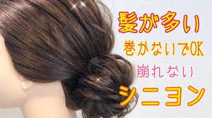ヘアアレンジ髪が多い 巻かないでできる 崩れないシニヨン