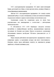 Отчет о прохождении практики на примере Автотранспортное  Отчёт по практике Отчет о прохождении практики на примере Автотранспортное предприятие 10 5