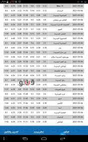 موعد أذان الفجر الخميس 05-5-2021 فى مصر