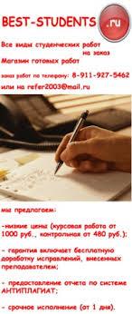 best students ru курсовые рефераты на заказ ВКонтакте best students ru курсовые рефераты на заказ