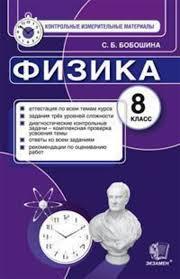 ГДЗ по физике класс контрольно измерительные материалы Бобошина ГДЗ контрольно измерительные материалы ким по физике 8 класс Бобошина Экзамен