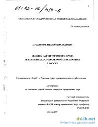 науки трудового права и науки права социального обеспечения в России Генезис науки трудового права и науки права социального обеспечения в России