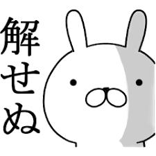 Lineスタンプ武士うさぎ 40種類 120円