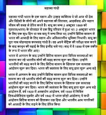 short essay speech on mahatma gandhi jayanti for school students  gandhi jayanti hindi essay picture