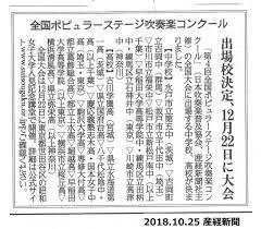 メディア掲載情報 茨城県立水海道第一高等学校ホームページ