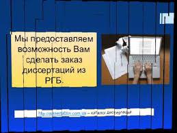 Рефераты Страница  Оформление докторской диссертации вак