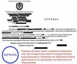 Справка о зачислении в аспирантуру phd в России Справка о зачислении в аспирантуру