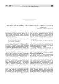 Рецензирование домашних контрольных работ студентов заочников  Научная статья на тему Рецензирование домашних контрольных работ студентов заочников по специальности