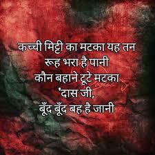 Hindi Quotes Sufi Hindi Thought Hindi Quotes Hindi Quotes
