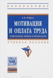 Управление персоналом учебная литература купить книги с  1 069 руб