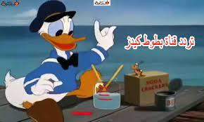 تردد قناة بطوط كيدز 2020 لمتابعة اجمل افلام الكارتون للأطفال