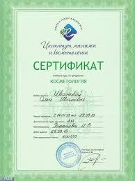 Документы о прохождении обучения Институт Массажа и Косметологии  сертификат