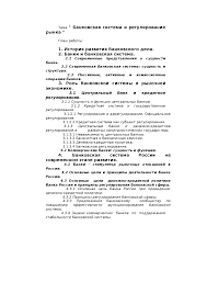 Банковская система и регулирование рынка docsity Банк Рефератов Скачать документ