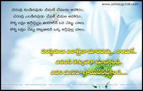 Teluguquotez In Telugu Motivational Life Quotes Life Wallpaperzenorg