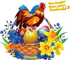 Великдень або пасха одне з найбільших свят християн. Kartichki Velikden Animirani I Golemi Velikdenski Kartichki S Yajca Ptici Zajci Cvetya Avtorski Animacii Za Vsyakakvi Easter Illustration Easter Art Easter