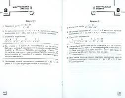 Иллюстрация из для Алгебра классы Контрольные работы к  Иллюстрация 1 из 10 для Алгебра 7 9 классы Контрольные работы к учебникам