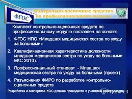 Презентация на тему logo ГБОУ СПО САМАРСКИЙ МЕДИЦИНСКИЙ КОЛЛЕДЖ  15 logo Контрольно оценочные средства