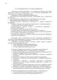 отчет по производственной практике на птицефабрике docsity  Список литературы Отчет по производственной практике по АХД на ГХЗ доклад бухгалтерскому учет