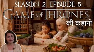 game of thrones season 2 5 explained in hindi