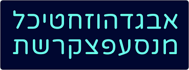 Craft a personalized note with one of these amazing handwritten fonts. Free Hebrew Fonts Alefalefalef