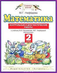 Контрольные и диагностические работы по математике Планета  Контрольные и диагностические работы по математике Планета знаний во Владивостоке