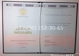 Купить диплом МГЮА Московской государственной юридической  Диплом о высшем образовании 2014 2016 года