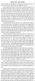 mehangai hindi essay scholarship essay write my essay for me class 7 essays in hindi hindi nibandh hindi