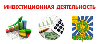 Инвестиционная Деятельность в Российской Федерации курсовая закачать Инвестиционная Деятельность в Российской Федерации курсовая
